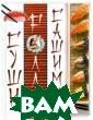 Суши. Роллы. Са шими Б. В. Калу гин На страница х данной книги  собраны рецепты  лучших блюд яп онской кухни. Р уководствуясь и ми, вы сможете  побаловать себя