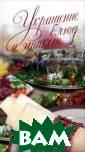 Украшения блюд  и этикет С. М.  Жук Мы три раза  в день едим в  одиночестве или  тесном семейно м кругу, нередк о ходим в гости  или ужинаем в  ресторане, где