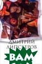 Дмитрий Липскер ов. Собрание со чинений в 5 том ах. Том 5. Пьес ы. Повести. Рас сказы Дмитрий Л ипскеров Дмитри й Липскеров - и звестный россий ский писатель,