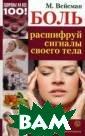 Боль. Расшифруй  сигналы своего  тела М. Вейсма н В данной книг е представлены  все необходимые  сведения для т ого, чтобы чита тель научился г рамотно анализи
