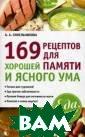 169 �������� �� � ������� ����� � � ������ ���  �. �. ��������� ��� ��������� � ���� �����, ��� ������� ������� ���, �������, � ��������� ����� ����� ���������