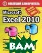 Microsoft Excel  2010 А. С. Сур ядный В книге р ассмотрена посл едняя версия по пулярнейшей офи сной программы  -Microsoft Exce l 2010. На мног очисленных прим
