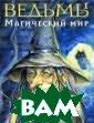 Ведьмы. Магичес кий мир Роберто  Росаспини Рейн ольдс, Максимо  Моралес `Конечн о, ведьм на све те не бывает, н о все-таки они  есть, есть`. Не известно, кто,