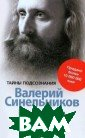 Прививка от стр есса. Как стать  хозяином своей  жизни Валерий  Синельников В.В .Синельников -  известный практ икующий психоте рапевт, психоло г, гомеопат, ав