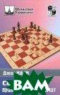 Секреты практич еских шахмат Дж он Нанн На Запа де эта книга гр оссмейстера Джо на Нанна - прет ендента на миро вую корону, оли мпийского чемпи она в составе с