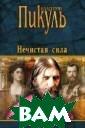 Нечистая сила В алентин Пикуль  `Нечистая сила`  - один из лучш их романов Вале нтина Пикуля, а  также достовер ная повесть о ж изни и гибели ` святого черта`