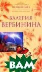 Разбитое сердце  богини Валерия  Вербинина Тать яна Стрелицкая  любила цветы, к укол и одиночес тво, а оказалас ь в самой гуще  невероятных соб ытий – она стал