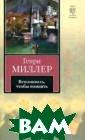 Вспоминать, что бы помнить Генр и Миллер Книга,  в которой есте ственно сочетаю тся два направл ения, характерн ые для позднего  творчества Ген ри Миллера, - м