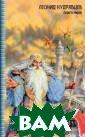 Дорога миров Ле онид Кудрявцев  Повести и расск азы Леонида Куд рявцева - одног о из редчайших  и лучших отечес твенных мастеро в жанра. Мир во ображения поист