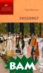 Люцифер. Том 1  Карл Френцель В  первом томе пр едставлено нача ло романа `Люци фер`, события к оторого развора чиваются в 1808  году, вовремя  войны Австрии и