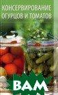 Консервирование  огурцов и тома тов Кристина Ку лагина Из этой  книги любознате льные домохозяй ки узнают о так их способах кон сервирования ог урцов и томатов