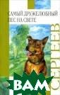Самый дружелюбн ый пес на свете . Железный дым  Л. А. Сергеев П овести Леонида  Сергеева отлича ют самобытная и нтонация, добро желательность,  искренность и ю