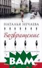 Возвращение Нат алья Нечаева Ро ман - финалист  российской наци ональной премии  `Рукопись года `. По мнению по ртала PROкниги,  `сейчас больша я редкость найт