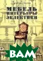 Мебель и интерь еры периода экл ектики Генрих Г ацура В богато  иллюстрированно й книге изложен а история мебел и периода эклек тики. Книга сод ержит большое к