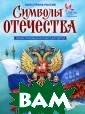 Символы отечест ва А. П. Кузнец ов Книга