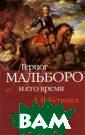 Герцог Мальборо  и его время А.  В. Кутищев Кни га знакомит чит ателя с герцого м Мальборо, одн ой из знаковых  фигур английско го и европейско го истеблишмент