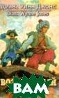 Воздушный замок  Диана Уинн Джо нс Какую бы фан тастическую ист орию ни рассказ ывала читателю  Диана Уинн Джон с, автор просла вленной серии « Миры Крестоманс