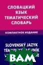 Словацкий язык.  Тематический с ловарь. Компакт ное издание / S lowensky jazyk:  Tematicky slov nik: Vreckove v ydanie Е. А. Фу рсина В словаре  содержится 500
