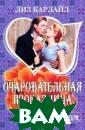Очаровательная  проказница Лиз  Карлайл Мисс Зо э Армстронг - с амый яркий брил лиант светского  общества, но о на никогда не в ерила в брак по  любви. Кокетка