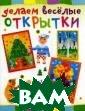 Делаем веселые  открытки Ольга  Петрова Ваш мал ыш так и норови т нарисовать