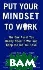 Put Your Mindse