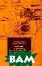 Гоголь в западн оевропейском ко нтексте. Между  языками и культ урами Екатерина  Дмитриева Моно графия посвящен а изучению меха низма сосуществ ования и взаимо