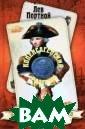 Копенгагенский  разгром. Приклю чения графа Вол енского Лев Пор тной 1801 год,  Лондон. После н елепой гибели в  потасовке русс кого офицера, с лужащему Коллег