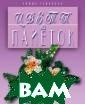 Цветы из пайето к Римма Гашицка я Эта книга отк роет для вас уд ивительный мир  пайеток. Из них  можно изготови ть разнообразны е цветы, необыч ные букеты, а т