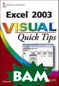 Excel® 2003 Vis