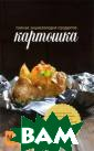 Полная энциклоп едия продуктов.  Картошка Полет аева Н.В. 144 с .<p>Картошка -  один из самых п опулярных и люб имых в мире ово щей. В 125 стра нах выращивают