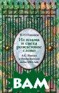 Из пламя рожден ное слово. А. С . Пушкин и отеч ественная война  1812 г. В. И.  Новиков Книга н а широком истор ико-культурном  фоне рассматрив ает влияние соб