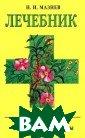 Лечебник: Лучши е рецепты народ ной медицины Ма знев Н.И. ISBN: 5-9223-0082-2