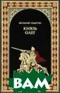 Князь Олег Васи лий Седугин Кон ец IX века. Эпо ха славных похо дов викингов. С  юности готовил ся к ним варяжс кий вождь Олег.  И, наконец, ег о мечта сбылась