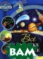 Все о науке и к осмосе Рут Сайм онс Каждый разв орот этой книги  содержит кратк ое объяснение т емы и основные  термины - ключе вые слова. Чтоб ы найти нужное