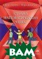 Страна математи ческих чудес Дж ин Акияма, Мари -Джо Руис Стран а математически х чудес, по кот орой путешеству ют дети - герои  этой книжки, с уществует и в д