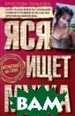 Яся ищет мужа Я рослава Таньков а Ярослава Тань кова - известна я журналистка ` Комсомольской п равды`, специал изирующаяся на  изучении `закул исья` различных