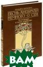Песнь англичан.  Немного о себе  (подарочное из дание) Редьярд  Киплинг Прекрас но иллюстрирова нное подарочное  издание в пере плете, выполнен ном из натураль