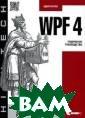 WPF 4. Подробно е руководство А дам Натан Windo ws Presentation  Foundation (WP F) - рекомендуе мая технология  реализации поль зовательских ин терфейсов для W
