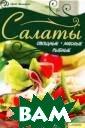 Салаты овощные,  мясные, рыбные  Сергей Василен ко Для этой кни ги отобрано все  самое вкусное  из кулинарной к лассики и новых  веяний в приго товлении салато