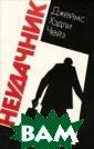 Неудачник Джейм с Хэдли Чейз Д. X.Чейз хорошо з наком советском у читателю по о публикованным н а русском языке  романам:
