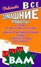Все домашние ра боты к учебнику  О. В. Афанасье вой, И. В. Михе евой