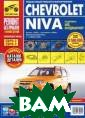 Chevrolet Niva.  ������ � 2002  �. �����������  �� ������������ , ������������  ������������ �  ������� �. �. � ��������, �. �.  ������, �. �.  ������, �. �. �