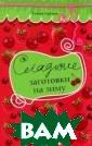 Сладкие заготов ки на зиму Гали на Сергеева В к ниге собраны не  только рецепты  традиционных с ладких заготово к на зиму (соко в, пюре, фрукто в и ягод, проте