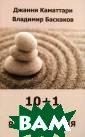 10+1 методов ра сслабления Джан ни Каматтари, В ладимир Баскако в Эта книга явл яется описанием  современных и  адаптированных  техник расслабл ения. В книге у
