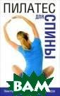 Пилатес для спи ны Линн Робинсо н, Хельга Фишер , Пол Масси Опи санная здесь пр ограмма включае т упражнения, к оторые помогут  укрепить глубок ие стабилизирую