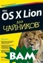 Mac OS X Lion д ля чайников Боб  Ле-Витус Собир аетесь стать ук ротителем Mac O S X Lion? Новей шая версия опер ационной систем ы для компьютер ов Mac готова п