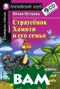 ���������� ���� �� � ��� �����  / Humpty and Hi s Family (+ CD- ROM) ���� ����� �� ��� ����� -  ������� ������� � ������� � ��� �� ����� ������ ��, ����������