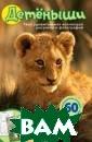 Детеныши Сэл Эм ма Эта книга по знакомит вашего  ребенка с удив ительным миром  домашних и дики х животных. В н ей вы найдете ц ветные постеры  с изображением