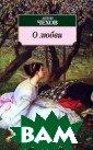 О любви Антон Ч ехов