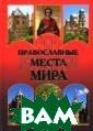 Православные ме ста мира Никола й Николаев Пало мничество к свя тыням - это обр етение духовног о наследия пред ков, самое насу щное деяние все й жизни для мно